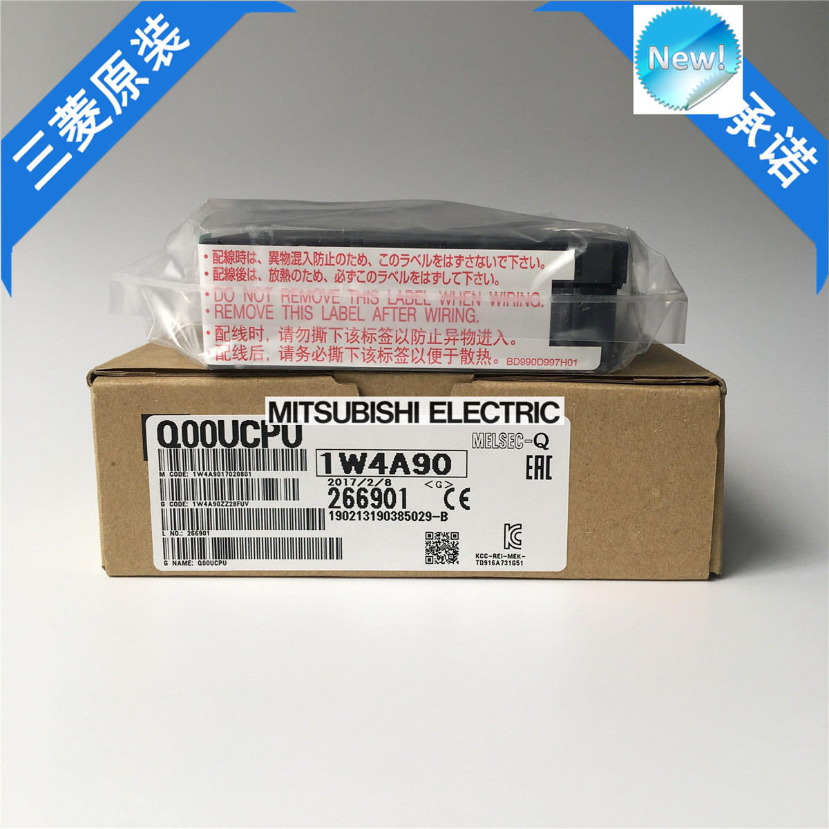 Brand New Mitsubishi PLC Q00UCPU In Box